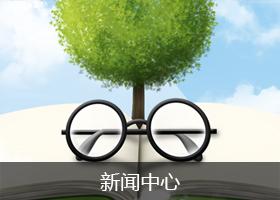 新闻中心.jpg
